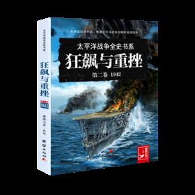 太平洋战史系列;第二卷  狂飙与重挫:1942