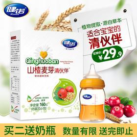 健诺山楂麦芽清伙伴160g