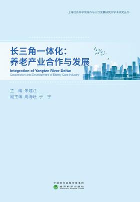 长三角一体化:养老产业合作与发展