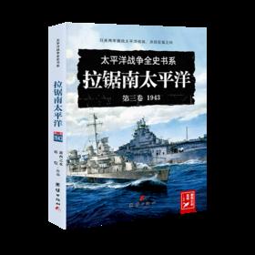 太平洋战史系列;第三卷   拉锯南太平洋;1943