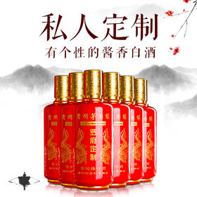 婚宴定制酒(红礼盒雕刻瓶)酱香白酒高度纯粮食 1号基酒 500ml*6