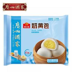 广州酒家 奶黄包方便速食早餐面包广式早茶点心337.5g