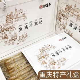 重庆陈建平牛皮糖特产手工老式伴手礼糕点零食小包礼盒装