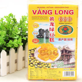 越南进口黄龙绿豆糕200g 正宗古传特产传统糕点心儿时零食