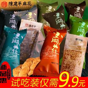陈建平试吃福袋独立小麻花试吃8味装内含2枚芝麻牛皮糖100g