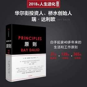 原则 中文版 RayDalio著  中信出版社图书 正版书籍