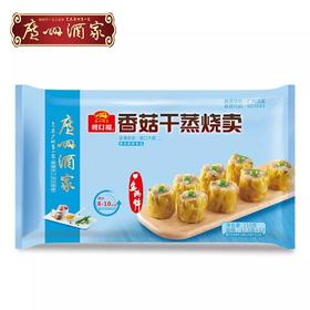 广州酒家 香菇干蒸烧卖210g方便速冻食品广式早茶早餐小吃点心