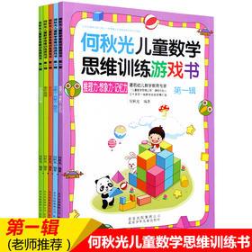 何秋光儿童思维训练书籍 5册 3-4-5-6-7-8岁幼儿趣味数学游戏 逻辑益智图书幼儿园早教书 幼儿启蒙小学一年级 左右脑全脑智力开发