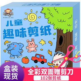 儿童趣味剪纸大全 3-4-6岁幼儿立体小手工制作书籍 幼儿园宝宝益智早教游戏3d立体书动手diy材料