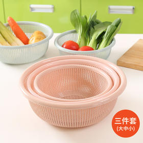 3件套洗菜篮 塑料厨房置物菜篮子圆形镂空瓜果蔬菜沥水篮-863477
