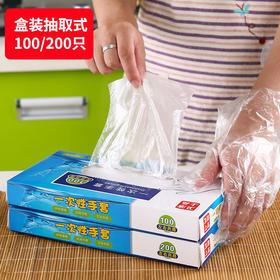 食品级一次性手套薄膜 家用厨房餐饮加厚透明e塑料手套200只装-863490
