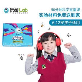 玩创Lab 硅谷在线科学课「神奇耳机」含(50分钟清北名师直播课+动手实验科学魔盒)