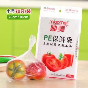妙美厨房一次性抽取式食品保鲜袋小号20*30cm70只装 透明E食品袋-863505