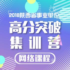 下半年陕西事业单位(公基)·高分突破集训营(网络直播)