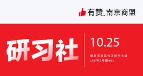 【南京商盟】研习社:第17期 10月25日 周四