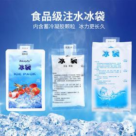 加厚注水冰袋水果海鲜冷藏水产食品保鲜快递专用冰包冰袋保温袋-863975