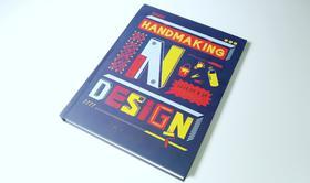 【善本十周年】设计的手感 Handmaking in Design