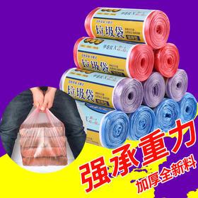 点断式家用垃圾袋加厚一次性中号垃圾袋子黑色塑料袋-863488