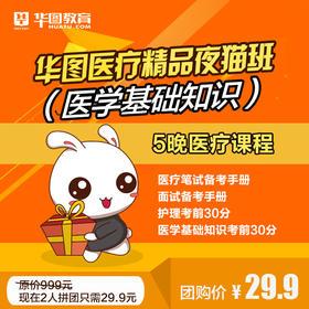 29.9元拼5晚华图医疗精品夜猫班+备考大礼包