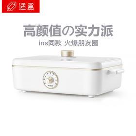 【适盒A4BOX】多功能料理锅无烟电烧烤炉电火锅锅烤肉机盘家用 日本锅