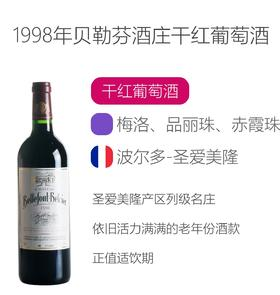 1998年贝勒芬酒庄干红葡萄酒  Chateau Bellefont-Belcier St. Emilion Grand Cru rouge