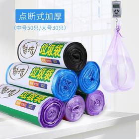 30只装魅洁加厚垃圾袋彩色黑色平口环保点断式一次性清洁袋拉级袋-863674