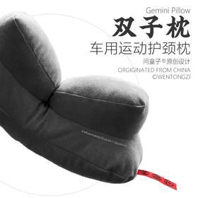 【专享特惠】问童子 车用运动护颈双子枕  原创设计 子枕支撑 母枕缓震