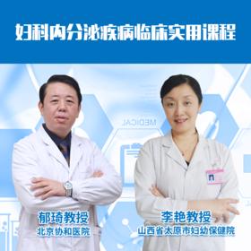 妇科内分泌疾病临床实用课程(线上课程不支持退换)