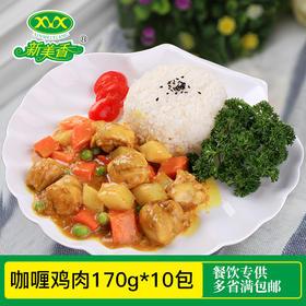 新美香咖喱鸡肉