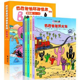 巴巴爸爸环游世界系列(冒险篇)