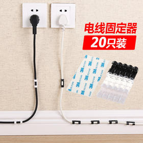 自粘电线固定理线器网线收纳整理器数据线固线夹扣固定夹线卡子-863727