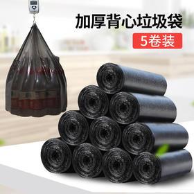 加厚垃圾袋卷装手提点断式家用厨房黑色环保清洁袋背心式塑料袋-863666
