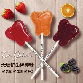 无糖护齿的棒棒糖?美国牙医博士花20年研发,Dr.john's 约翰博士木糖醇棒棒糖!甜而不腻,吃起来过瘾!