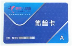 【超值特惠】美年体检卡