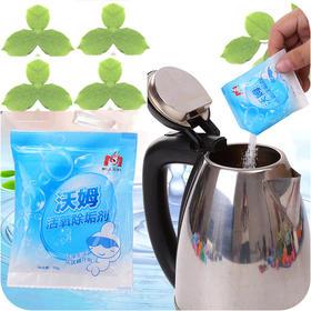 水垢清除剂柠檬酸电水壶除垢剂 饮水机清洁剂洗茶杯茶具去茶渍-863685
