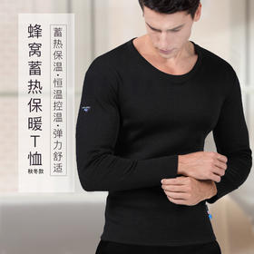 修身更温暖【黑科技蜂窝蓄热保暖T恤】中空蓄热保暖纤维 根据气温智能控温 防水防污技术