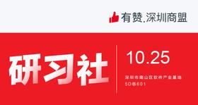 【深圳商盟研习社】| 建行优惠补贴线下店引流资源对接会
