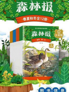 【小卡优选】《森林报彩图注音版》 (全12册),已卖十万套