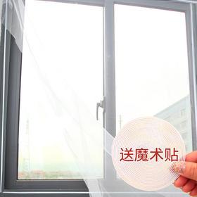 防蚊虫自粘型隐形沙窗非磁性简易防尘加密纱网纱窗防蚊窗帘门帘-863513