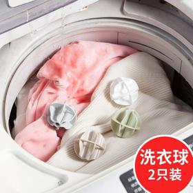 超强魔力去污防缠绕洗衣球2个装 清洁洗衣机护洗球机洗内衣洗-863705