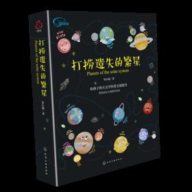 打捞遗失的繁星-送给孩子的天文学科普图书,包括1本太阳系行星信息科普书+20颗水晶行星磁扣+12堂行星音频课+1张多功能的特质宇宙西瓜棋盘