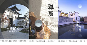 中式设计三部曲