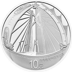 【新品预订】港珠澳大桥通车30克银质纪念币(部分订金)