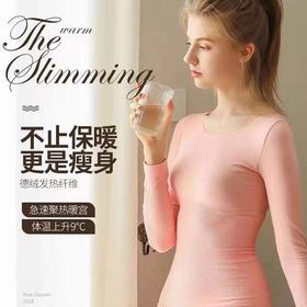 【德绒纤维发热】恒温保暖内衣  高弹贴身胖瘦都能穿