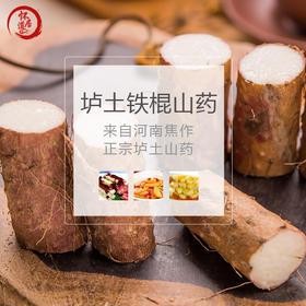 怀道居 · 正宗温县垆土铁棍山药