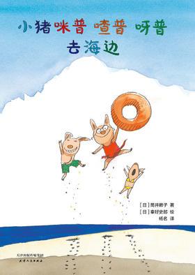 小猪咪普喳普呀普 去海边——精装 适合4岁以上 温馨的家庭日常 旅行中的小故事 姐姐弟弟妹妹的和谐关系