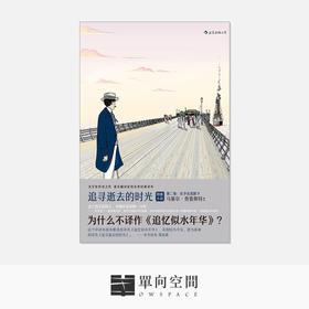 《追寻逝去的时光·第二卷:在少女花影下》 斯泰凡·厄埃 编绘 / 马塞尔·普鲁斯特 原著