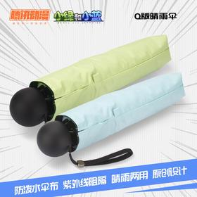 【现货包邮】腾讯动漫官方 小绿和小蓝 Q版晴雨伞 遮阳折叠 舒适感升级
