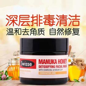 【Swisse面膜】澳洲Swisse麦卢卡蜂蜜涂抹式清洁面膜70g
