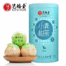 【买2立省50再送储茶罐】艺福堂 特级新会小青柑普洱茶 甄选好料 230g/罐